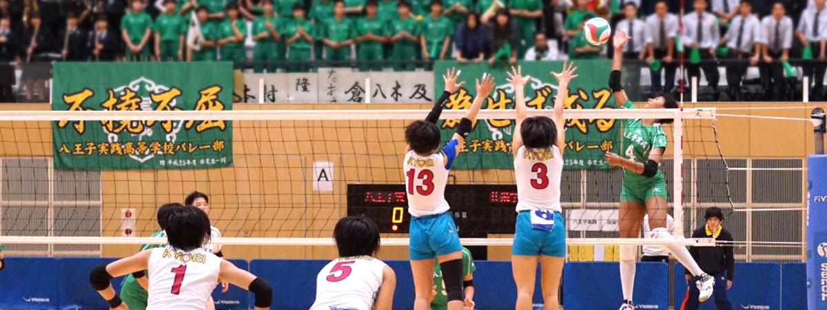 東京都高等学校体育連盟バレーボール女子部